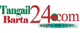 tangail-barta-24-bangla-newspaper