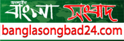bangla-songbad