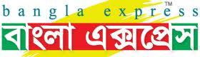 bangla-express-banglanews