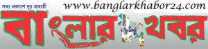 banglar-khabor